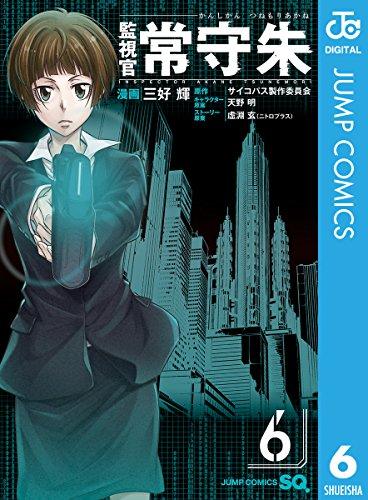 監視官 常守朱 6 (ジャンプコミックスDIGITAL)