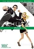 CHUCK/チャック<サード・シーズン> コンプリート・ボックス[DVD]