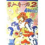 豪血寺一族2―4コマ決定版 (ゲーメストコミックス)