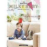 カタログギフト AYL MILKY BABY (ミルキーベビー) 出産内祝 カタログ (パイナップル)25800円コース