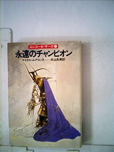 永遠のチャンピオン (1983年) (ハヤカワ文庫―SF エレコーゼ・サーガ〈1〉)の詳細を見る