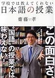 学校では教えてくれない日本語の授業