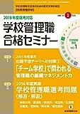 別冊教職研修 2017年 01 月号 [雑誌]