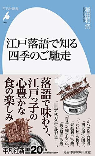 江戸落語で知る四季のご馳走 / 稲田 和浩