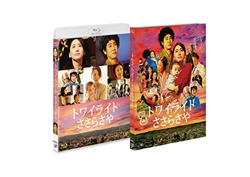 トワイライト ささらさや 2枚組(本編+特典ディスクDVD) [Blu-ray]の詳細を見る