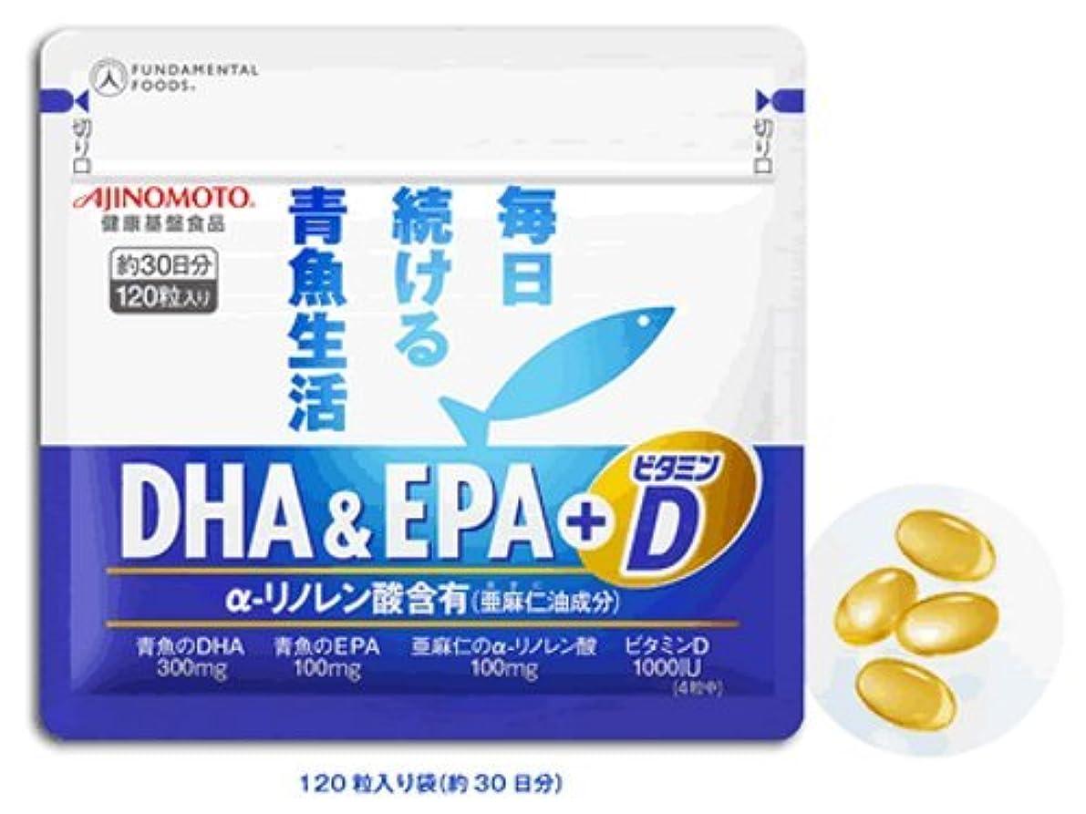 箱親指のぞき穴AJINOMOTO DHA&EPA+ビタミンD 120粒入り袋