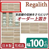 上置き ( ダイニングボード レンジボード用戸棚 ) 幅100cm 日本製 ブラウン 【 完成品 開梱設置 】 大川家具