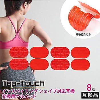 8枚セット Top-Touch 互換パッド Micaco ミカコ 骨盤EMSパッド 対応 高品質互換 替えゲルパッド 4.8×7.5cm 計8枚 日本製ゲルシート採用 正規品ではありません