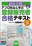 オーム社 岩掘禎廣 最短合格! アフロ先生と学ぶ 登録販売者合格テキスト 改訂2版の画像