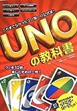 UNOの教科書―これまでなかったウノ唯一の公式本