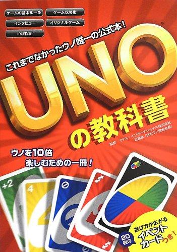 UNOの教科書―これまでなかったウノ唯一の公式本!