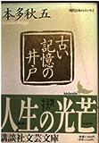 古い記憶の井戸 (講談社文芸文庫―現代日本のエッセイ)