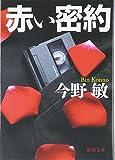 「赤い密約 (徳間文庫)」販売ページヘ