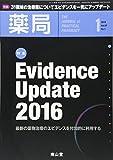 薬局 2016年 01 月号 特集 Evidence Update 2016 - 最新の薬物治療のエビデンスを付加的に利用する -[雑誌]