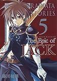 The Epic of JACK(ラジアータ ストーリーズ) 5 (ガンガンファンタジーコミックス)