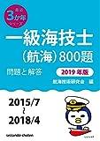 一級海技士(航海)800題 問題と解答【2019年版】(収録・2015年7月~2018年4月) (最近3か年シリーズ1)