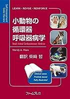 小動物の循環器呼吸器病学―selfーassessment color rev