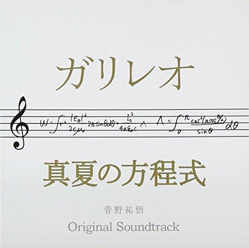ドラマ ガリレオ×映画 真夏の方程式 オリジナル・サウンドトラック