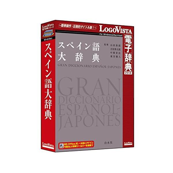 スペイン語大辞典の商品画像