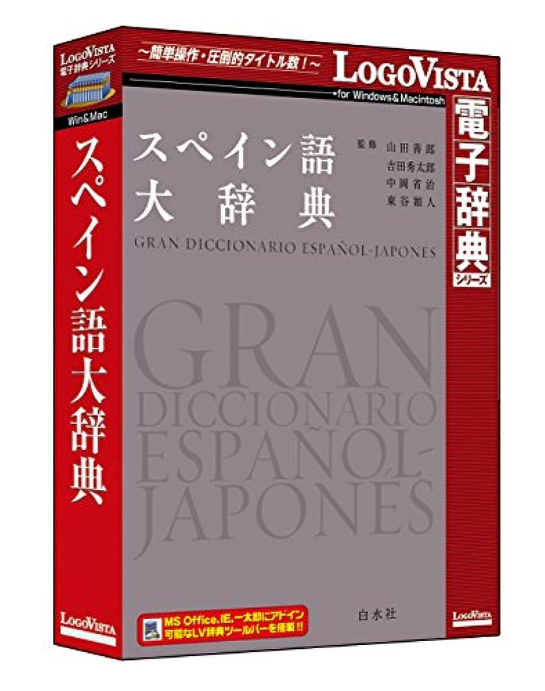 クランシービジター記事スペイン語大辞典