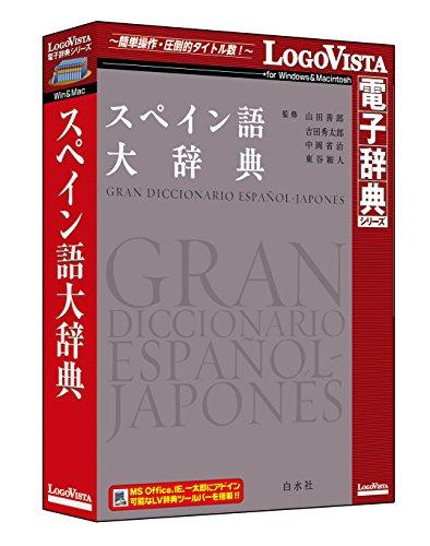 スペイン語大辞典