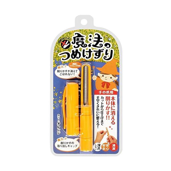 松本金型 魔法のつめけずり MM-090 オレンジの商品画像