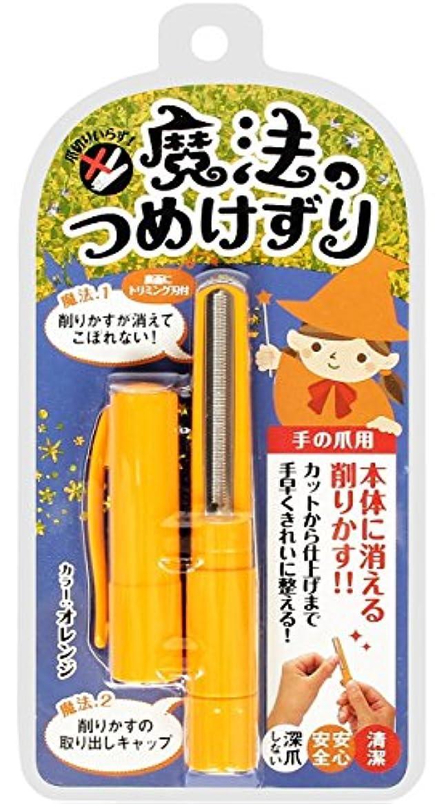 お茶コイン保険をかける松本金型 魔法のつめけずり MM-090 オレンジ