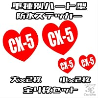 ハート型■CX-5■カッティングタイプ 防水ステッカー【16色選択】 (黒)