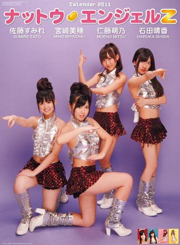 ナットウエンジェルZ(AKB48) 2011年 カレンダー