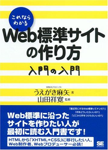 これならわかる Web標準サイトの作り方 入門の入門の詳細を見る