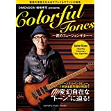 DIMENSION 増崎孝司 presents Colorful Tones