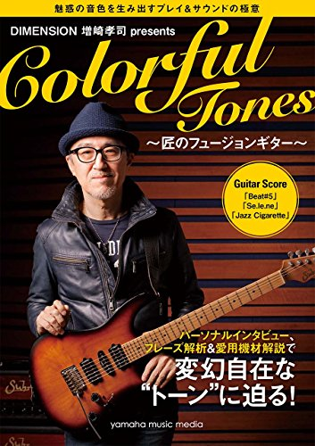 DIMENSION 増崎孝司 presents Colorful Tones ~魅惑の音色を生み出すプレイ&サウンドの極意~