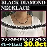 ブラックダイヤモンド ネックレス ダイヤモンド ネックレス 30ct グレードAAA ブラックダイヤ ネックレス ブラック ネックレス メンズ ネックレス 男性 ネックレス 43cm/(82000円税込)