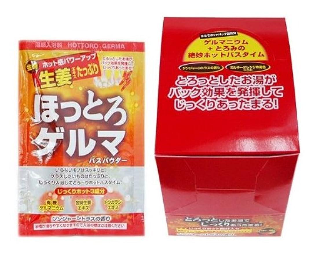 分子りんごヘルシー五洲薬品 ほっとろゲルマバスパウダー 35g×10包入