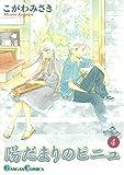 陽だまりのピニュ 4巻 (デジタル版ガンガンコミックス)