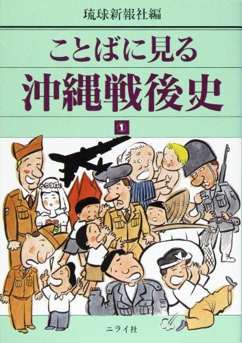 ことばに見る沖縄戦後史 (1)