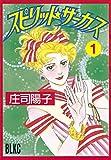 スピリット☆サーカス(1) (BE・LOVEコミックス)