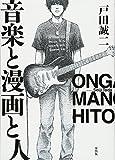 音楽と漫画と人 / 戸田 誠二 のシリーズ情報を見る