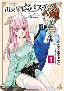 出戻り館のセバスチャン(1) (ヤングキングコミックス)