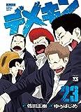 デメキン(23) (ヤングチャンピオン・コミックス)