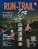 RUN+TRAIL - ランプラストレイル - Vol.35 画像