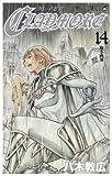 CLAYMORE 14 (ジャンプコミックス)