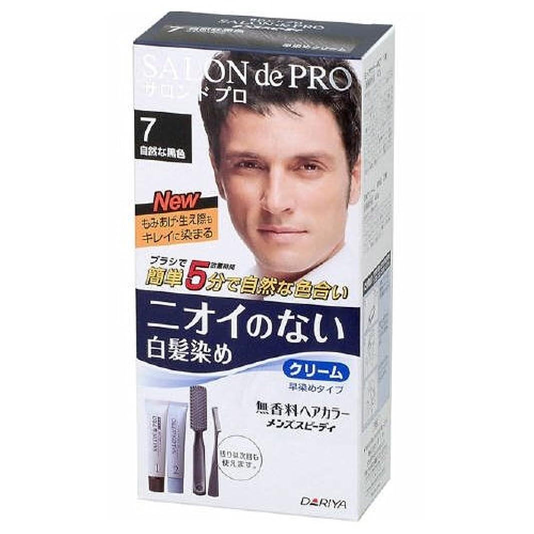 摂氏度プット岸サロンドプロ 無香料ヘアカラー メンズスピーディ(自然な黒色)