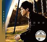 あいたい(CD+DVD)(新ミュージックビデオ収録ver.)を試聴する