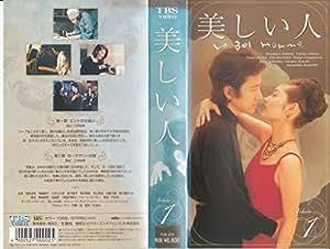 美しい人(1) [VHS]