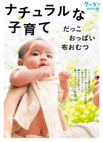 ナチュラルな子育て だっこ おっぱい 布おむつ (クーヨンBOOKS)の詳細を見る