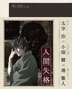 青い文学シリーズ 人間失格 第2巻 (Blu-ray Disc)
