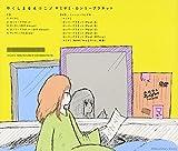 ヤミヤミ・ロンリープラネット (通常盤 SG+DVD) 画像