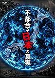 不都合な日本の真実[DVD]