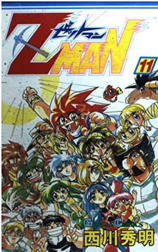 ゼットマン 11 (ガンガンコミックス)の詳細を見る